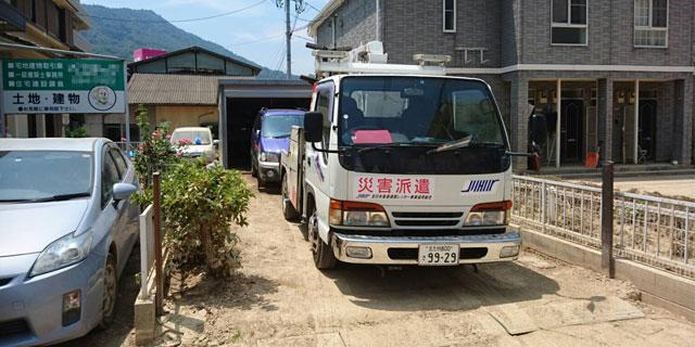 平成30年西日本豪雨災害支援_3