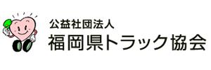 公益財団法人福岡県トラック協会
